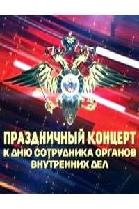 Праздничный концерт к Дню сотрудника органов внутренних дел [14.11.2014] | SATRip