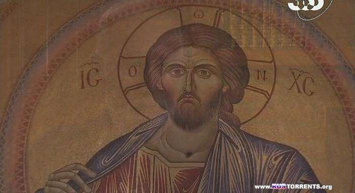 Иисус Христос - Языческий Бог | SatRip