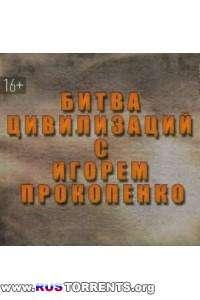 Битва цивилизаций с Игорем Прокопенко [1-4 из 4] | SATRip