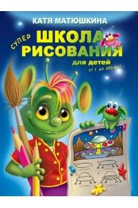Катя Матюшкина | Супер школа рисования для детей от 1 до 100 лет! | PDF