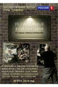 Украденные коллекции. По следам черных антикваров | HDTVRip