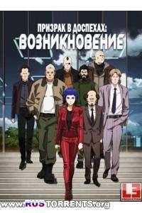 Призрак в доспехах: У истоков [OVA] [01-02 из 04] | HDRip | LE-Production