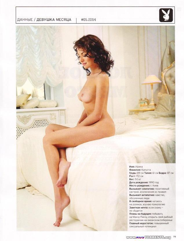 Playboy №5 (Украина)