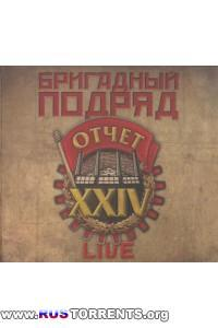 Бригадгый Подряд - Отчёт XXIV (Live)