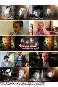 Фронтовые истории любимых актёров | SatRip