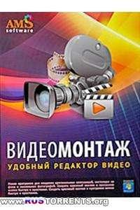 ВидеоМОНТАЖ 1.41 Portable [RUS]