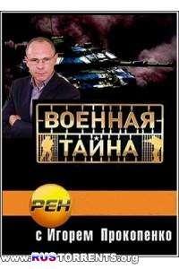 Военная тайна с Игорем Прокопенко (31.03.) | SATRip