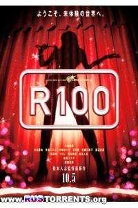 R100 | HDRip | L1
