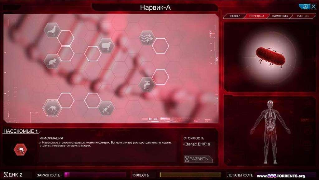 Plague Inc: Evolved [v 0.9.0.4] | PC | RePack �� Decepticon