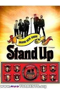 Stand Up (19 Выпуск) | WEBDLRip 720р