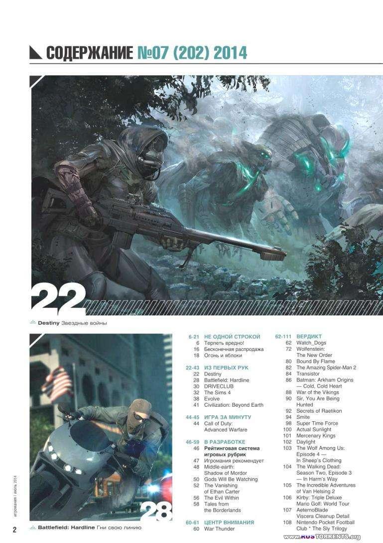 Игромания № 07 [202] ( Июль ) | PDF