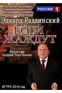 Эдвард Радзинский. Боги жаждут [01-04 из 04] | HDTVRip