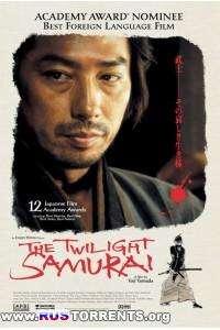 Сумрачный самурай | BDRip | MVO Cinema Prestige