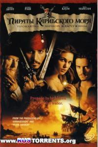 Пираты Карибского моря: Проклятие Черной жемчужины | BDRip 1080p