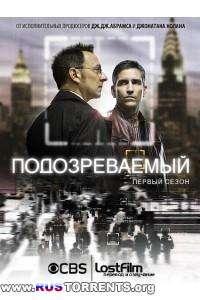 Подозреваемые / В поле зрения [S01] | HDRip | LostFilm