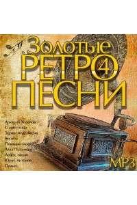 Сборник - Золотые Ретро Песни 4 | MP3