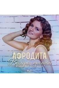 Афродита - Валера, прощай | WEBRip 720p