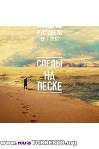Руставели - Следы на песке EP