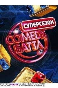 Comedy Баттл. Суперсезон [03.10.2014] | SATRip