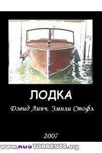 Лодка  | DVDRip