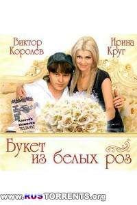 Ирина Круг и Виктор Королев - Букет из белых роз | MP3