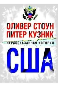 Нерассказанная история Соединенных Штатов Оливера Стоуна [01-10 из 10]   HDTVRip   P