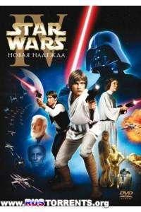 Звездные войны: Эпизод 4 - Новая надежда | HDRip