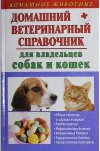 Елена Гликина - Домашний ветеринарный справочник для владельцев собак и кошек | FB2
