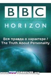 BBC: Вся правда о характере | HDTVRip