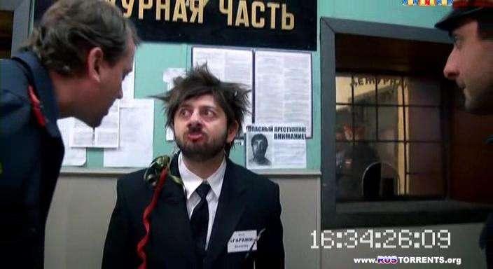 Наша Russia: Александр Бородач | SATRip