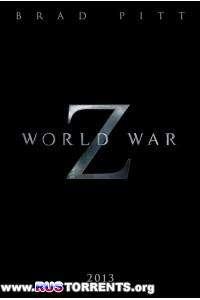 Война миров Z | BDRip 1080p | Лицензия