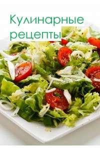 Наталья Чагай | Кулинарные рецепты | PDF