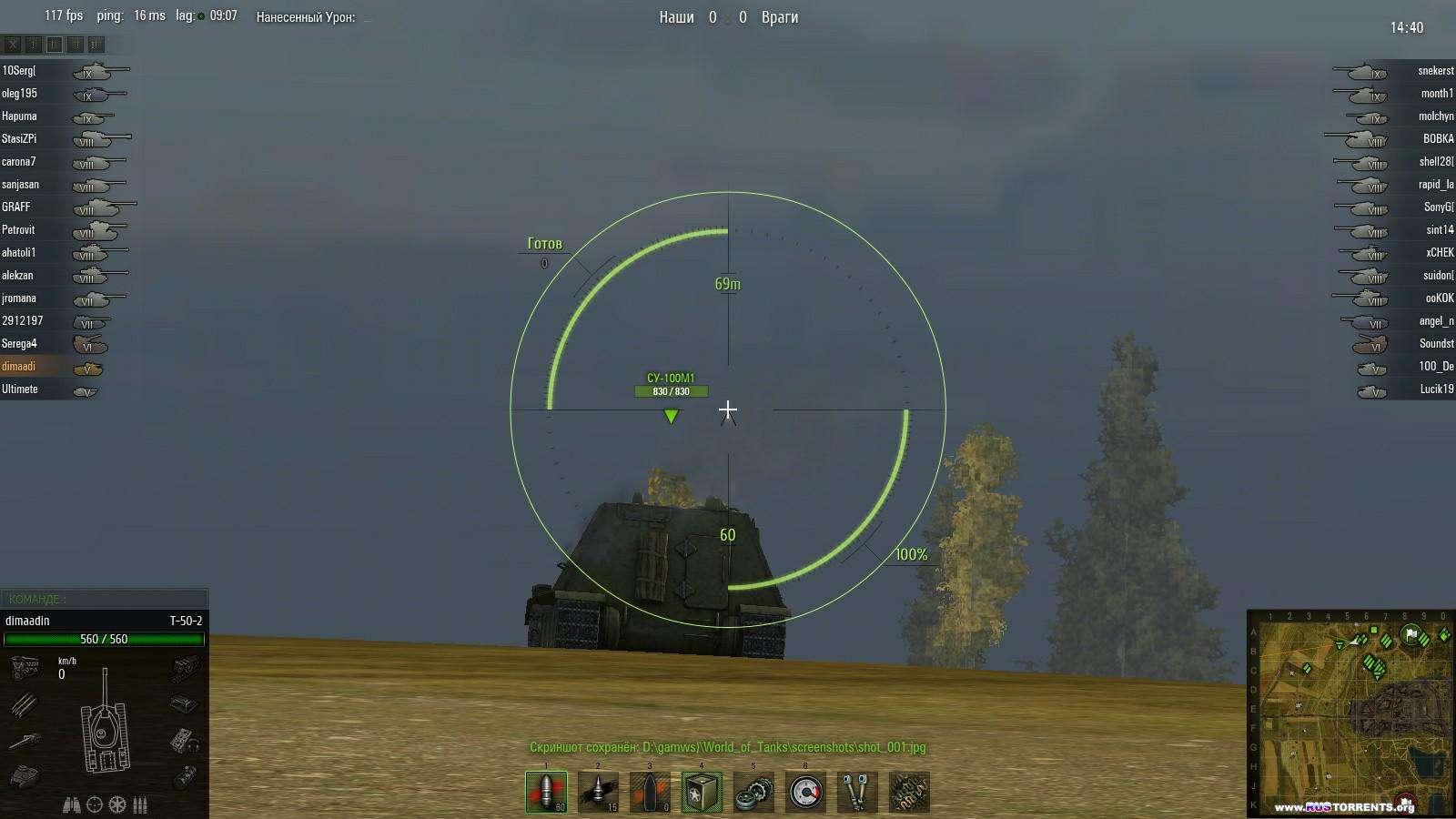 Сборка модов для World Of Tanks от [Патч 0.8.3] от ютуб-канала
