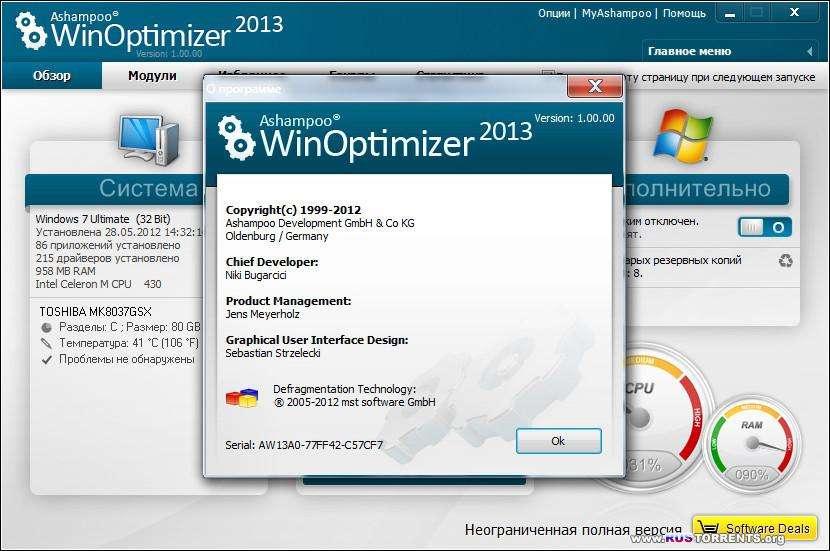 Ashampoo WinOptimizer 2013 1.00.00RePack by D!akov