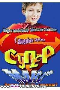Супер Макс | Сезон 1 | серия 01-20 из 20 | SATRip