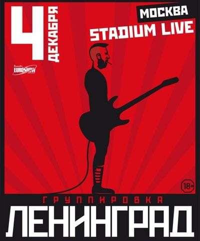 Ленинград - Stadium Live, Москва, 2015 | WEB-DL 1080р