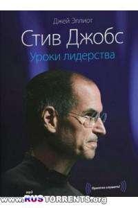 Стив Джобс - Уроки лидерства | MP3