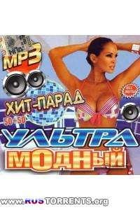 VA - Летний ультрамодный хит-парад | МР3