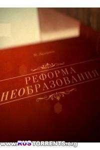 Михаил Задорнов. Реформа НЕОбразования | SatRip