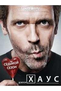 Доктор Хаус [S07] | WEB-DL 720p