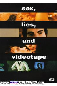 Секс,ложь и видео