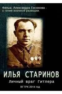 Илья Старинов. Личный враг Гитлера | SATRip