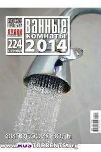 Кухни и ванные комнаты. Спецвыпуск «Ванные комнаты 2014» | PDF