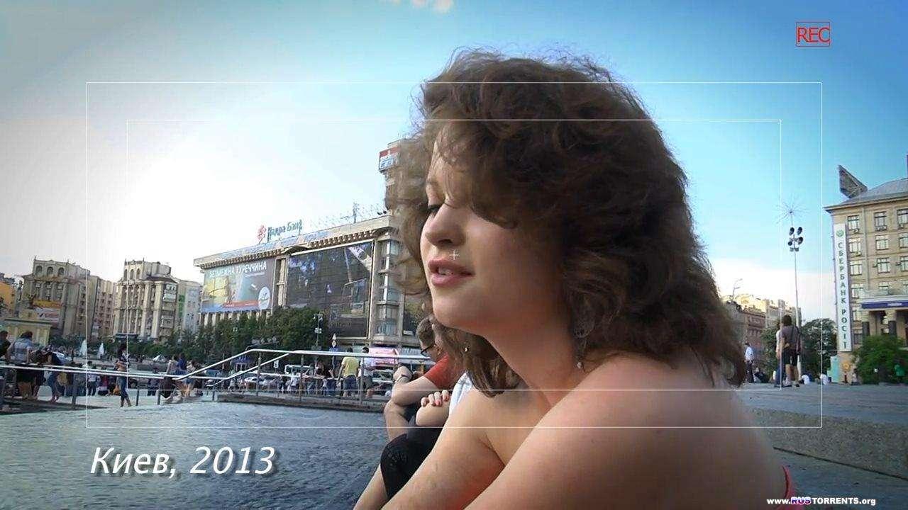 Крым. РУСкое море (Часть 4) | HDRip-AVC 720p