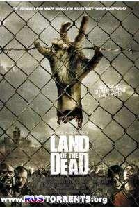 Земля мертвых | HDRip | Режиссерская версия