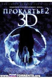 Проклятье 3D 2 | HDRip | Лицензия