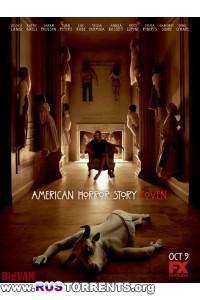 Американская история ужасов: Шабаш [03 сезон: 01-13 серии из 13] | WEB-DLRip | Novamedia