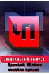 Чрезвычайное происшествие. Спецвыпуск: Арсений Яценюк - человек-кризис [18.01.2015] | SATRip