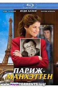Париж-Манхэттен | HDRip | Лицензия
