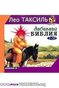 Лео Таксиль-Забавная библия
